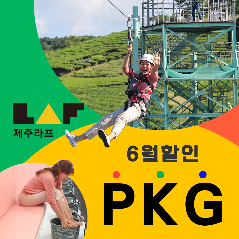 [6월할인] 짚와이어+족욕 PKG