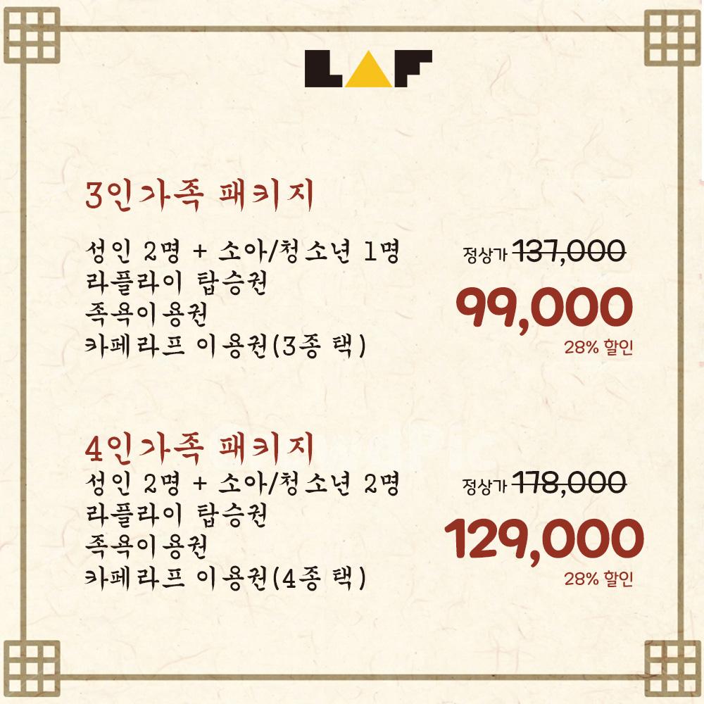 추석&10월 연휴 특별 패키지